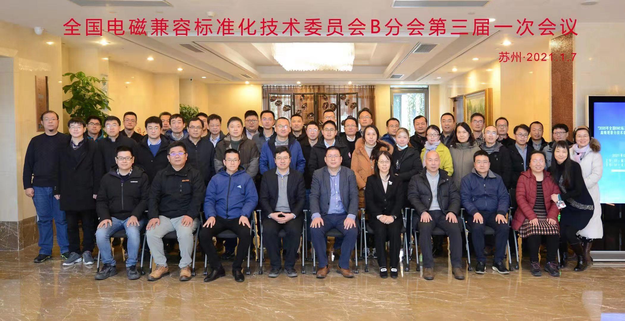 上海凌世参与全国电磁兼容标准化技术委员会标准制定